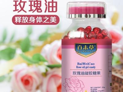 玫瑰油凝胶糖果软胶囊各种剂型OEM代工