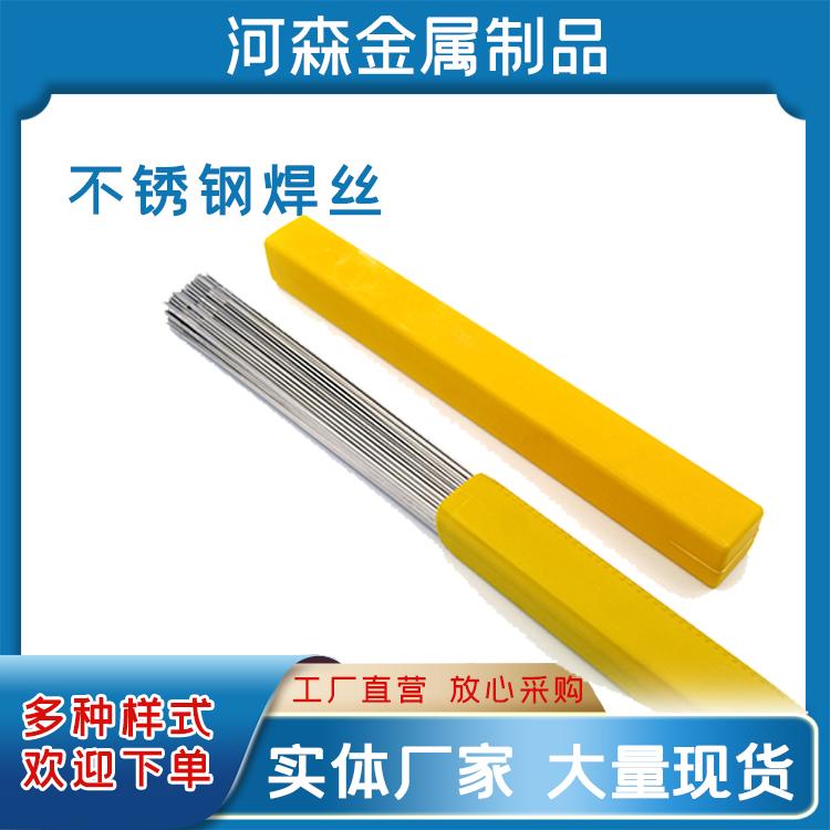 厂家304 308不锈钢焊丝316 316L氩弧焊丝201直条焊丝