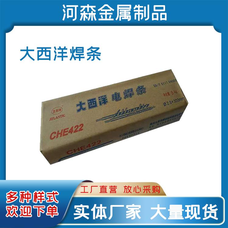 大西洋CHE422焊条J422碳钢焊条E4303电焊条2.5/3.2/4.0/5.0mm