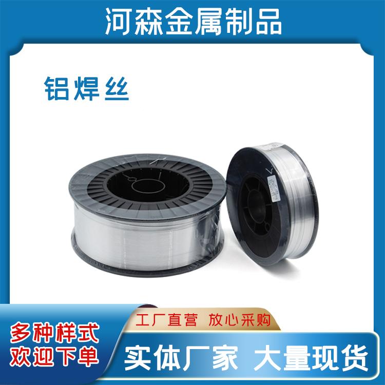 铜铝焊条低温铝焊丝万能焊条铜铝药芯焊丝铝铝药心焊丝 厂家