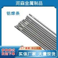 铝焊条 实心低温铝焊条 氩弧焊铝焊条 焊接铝条 修补焊条氩弧焊