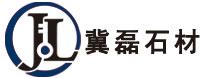 邢台冀磊石材有限公司