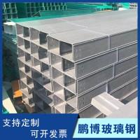 电缆管箱  管箱厂家 玻璃钢 公路电缆管箱 鹏博玻璃钢