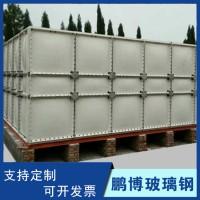 玻璃钢水箱 组合式玻璃钢水箱 医用水箱 鹏博玻璃钢