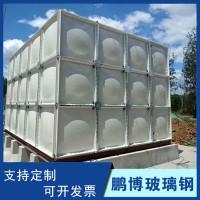 smc玻璃钢水箱 玻璃钢防腐水箱 玻璃钢生活饮用水箱 鹏博玻璃钢