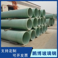 大口径玻璃钢管 玻璃钢化工管道 玻璃钢通风管道 现货供应