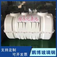模压化粪池生产厂家 家用加厚模压化粪池 鹏博玻璃钢