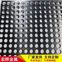 不锈钢冲孔网 镀锌冲孔网 冲孔网板批发