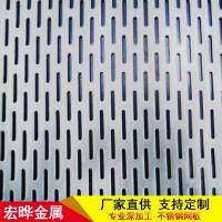 装饰冲孔网厂家 装饰冲孔板网 圆孔镀锌冲孔网