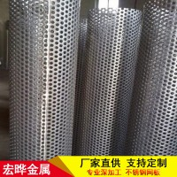 冲孔板深加工 不锈钢冲孔网片 冲孔网筒