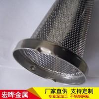 冲孔过滤筒加工 不锈钢过滤网片 不锈钢冲孔筒
