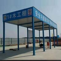 钢筋棚木工棚厂家 工地钢筋加工防护棚 双排立柱钢筋加工棚