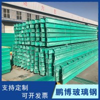 玻璃钢梯式电缆桥架价格 槽式玻璃钢电缆桥架 电缆桥架厂家 电缆线槽价格