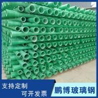 玻璃钢电缆管 电缆管道 电力电缆保护管 电缆保护管 玻璃钢穿线管 鹏博玻璃钢