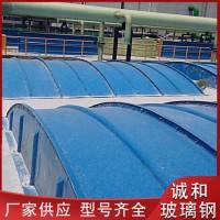 污水池玻璃钢拱形盖板 玻璃钢拱形盖板 弧形盖板价格 质量保证