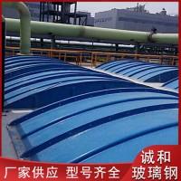 玻璃钢除臭集气罩 污水池玻璃钢拱形盖板 玻璃钢拱形盖板 弧形盖板价格 质量保证