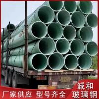 大口径玻璃钢管道 排水管道 压力管道 夹砂运输管道 耐老化