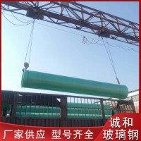 玻璃钢防腐化工管道 市政排污管道 大口径 质量保证强度高