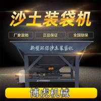 厂家直销 新型多功能沙土装袋机 高效自动装袋机 双斗装袋机