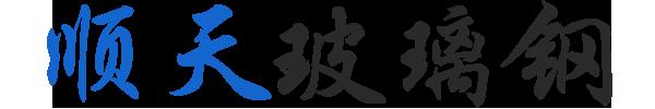 枣强县顺天玻璃钢有限公司