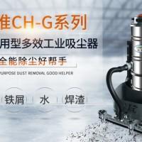 干湿两用大功率工业吸尘器  220V工业吸尘器