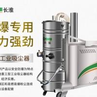 机械加工厂防爆工业吸尘器 布袋吸尘机