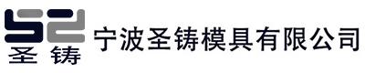 宁波圣铸模具有限公司