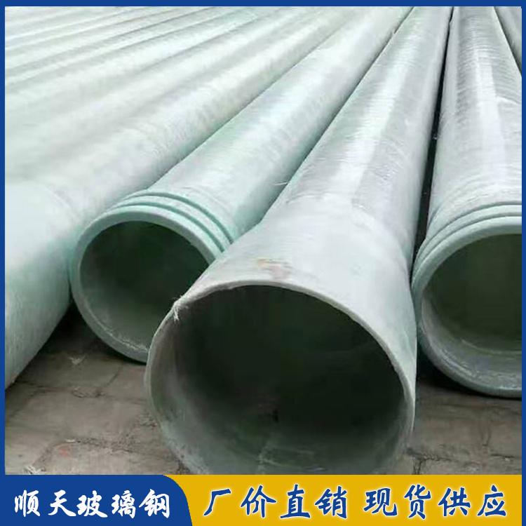 玻璃钢管道 玻璃钢夹砂管道 玻璃钢电力管 型号齐全 质量保障