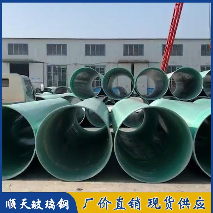 玻璃钢通风管道 高压玻璃钢管道 缠绕管道 污水管 坚固耐用