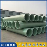 玻璃钢加沙管道 防腐缠绕管道 玻璃钢电力管厂价批发 玻璃钢管道厂家