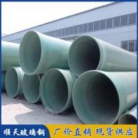 玻璃钢管道生产厂家 玻璃钢加沙管道 污水管 玻璃钢电力管 顺天玻璃钢 厂价批发