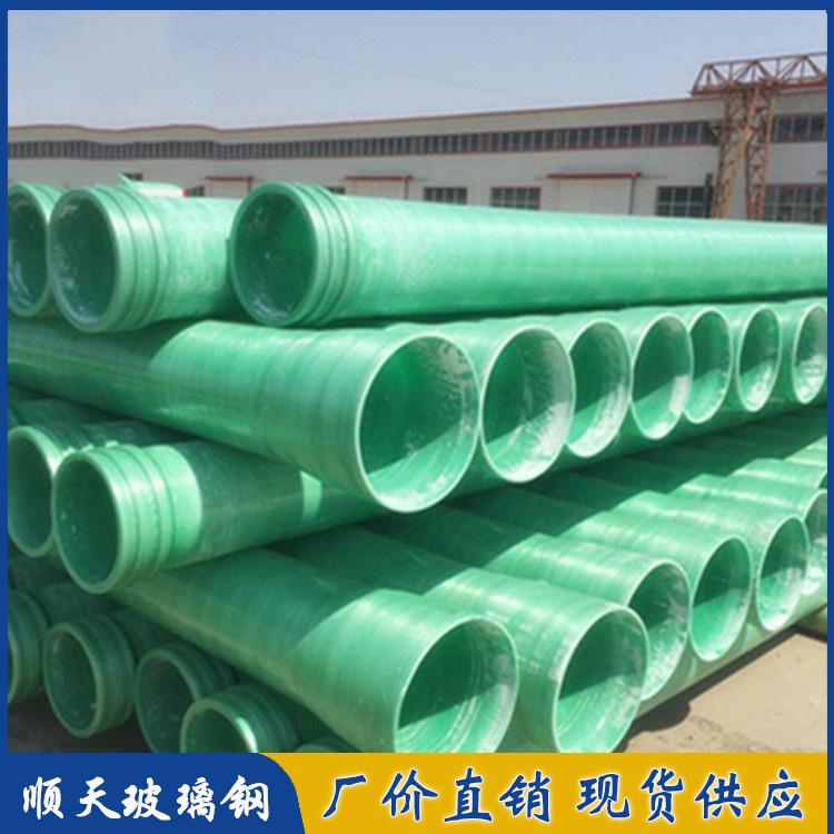 玻璃钢电缆管 污水管 玻璃钢管 大口径排水管道 多种规格型号