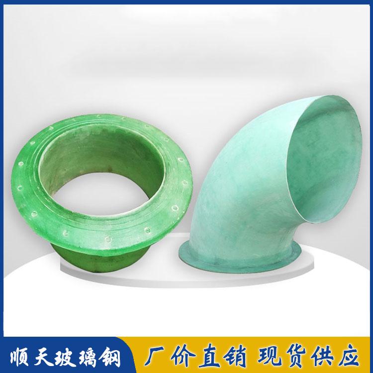 玻璃钢管件厂价批发 法兰 弯头-玻璃钢法兰盘管件 顺天玻璃钢