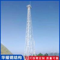 通讯信号塔 通信塔 角钢通信塔 三管通信塔 可定做质量保障