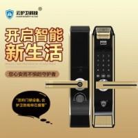 远程APP开锁指纹锁